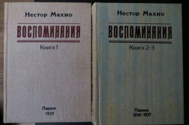 Нестор Махно. Воспоминания. 2 тома, 3 книги. Репринт. Анархизм, истори