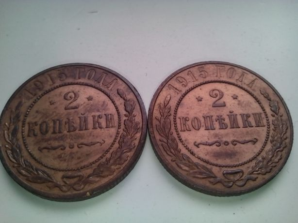 Медная монета царской России 2 копейки 1915г.