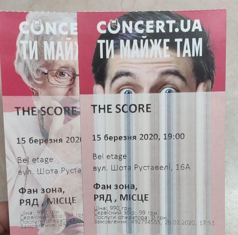 Продам два билета на концерт The Score