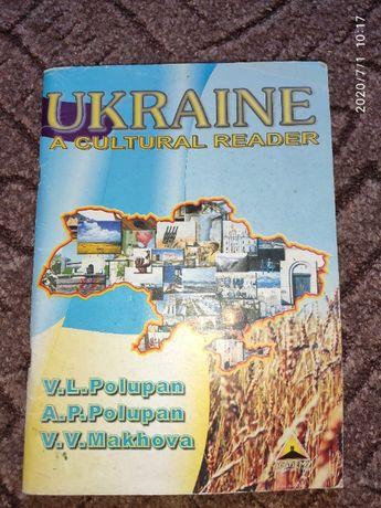 Ukraine. A cultural reader. Сборник текстов про Украину на английском.