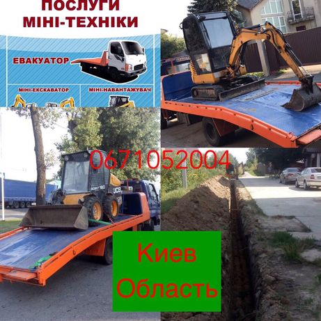 Мини-экскаватор аренда бобкет бобкат Киев и область минипогрузчик