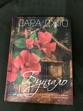Книга Сара Джіо «Бунгало»