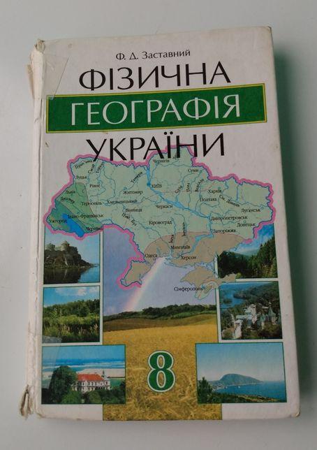 """""""Фізична географія України"""" 8 клас Ф.Д. Заставний"""