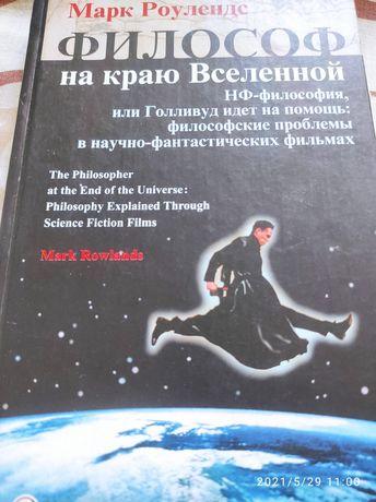 Марк Роулендс Философ на краю Вселенной