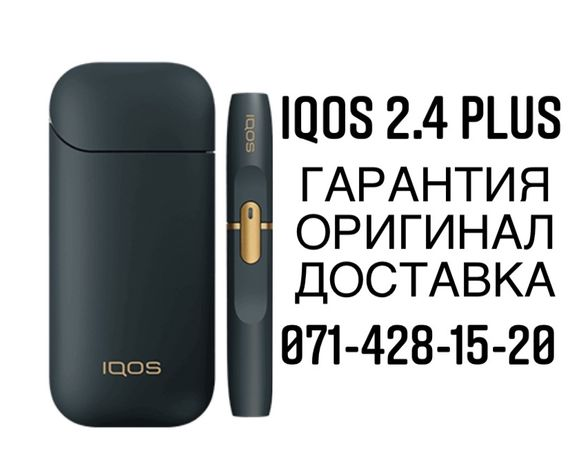 IQOS 2.4 Plus 3499₽, обновленная версия айкос.
