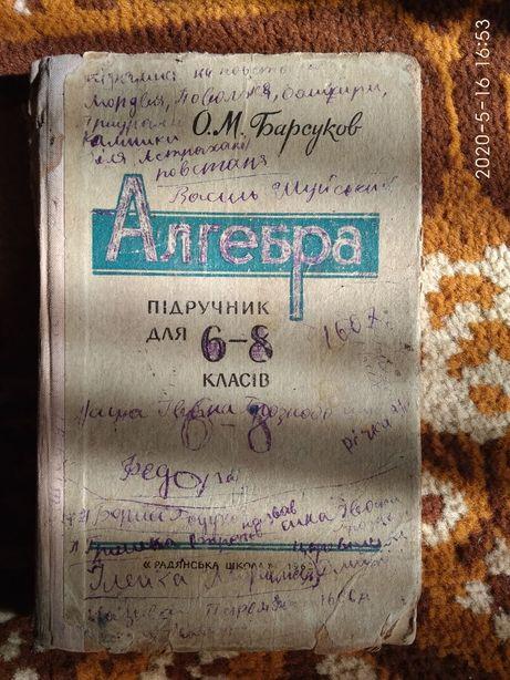 Алгебра, 6-8 клас, Барсуков, 1962.