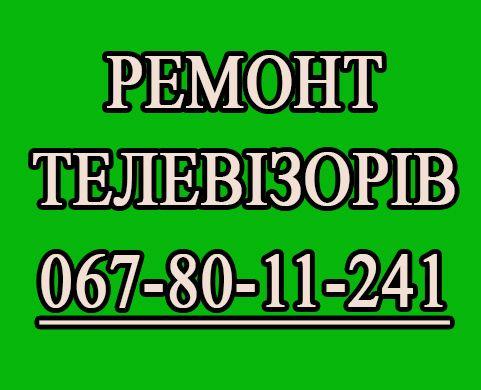 Ремонт телевізорів у Львові на дому + Т2, Заміна підсвітки матриці