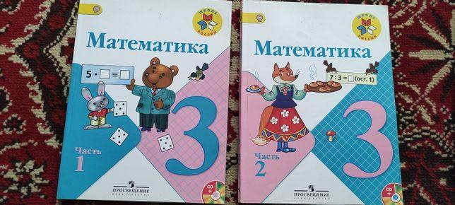 Учебник математика 3 класс