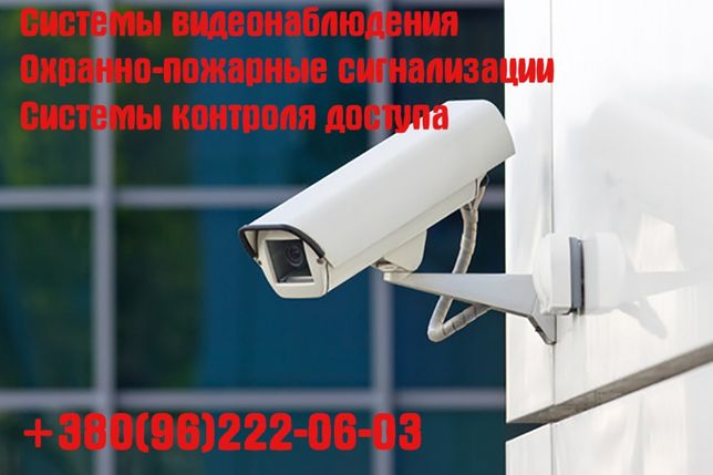 Видеонаблюдение - установка монтаж камер Киев и Киевская область