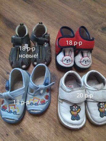 Детская обувь 18-21 р-ры