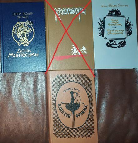 Книги,книга Хаггард«Клеопатра,Копи царя Соломона,Дочь Монтесумы,Пр