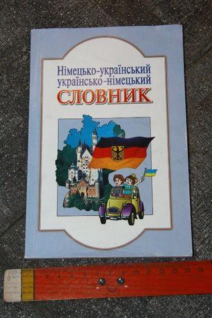 Німецько-український, українсько-німецький словник. 6000 слів