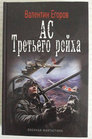 """В.Егоров """"Ас Третьего рейха"""".Военная фантастика."""