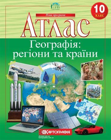 Картография атлас география 10 класс