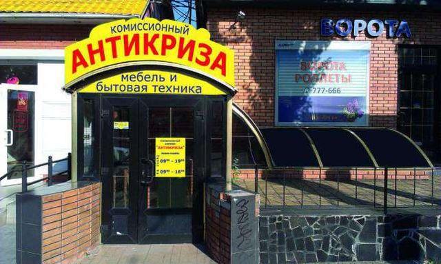 Комиссионный магазин б/у мебели и бытовой техники