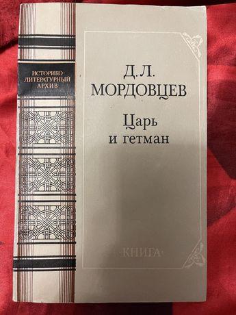 Д.Л. Мордовцев «Царь и гетман»