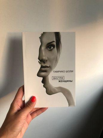 Книга Внутри женщины - Тамрико Шоли