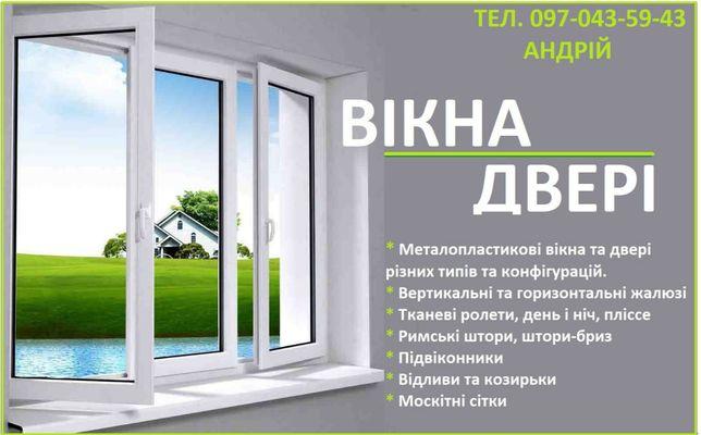 Вікна,двері кращі ціни