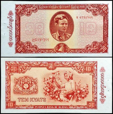 Birma Myanmar 10 Kyat ND 1965 UNC