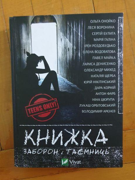 """Книга """"Книжка заборон і таємниць"""""""