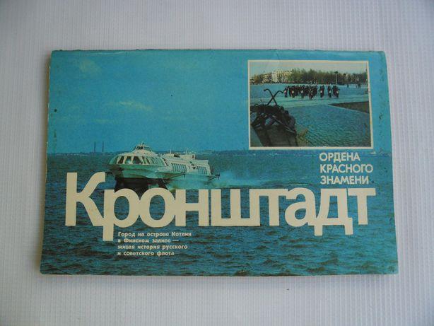 Кронштадт. Проспект-путеводитель.1988 год.