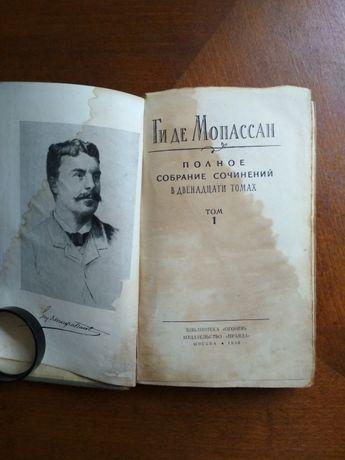 Ги де Мопассан Том 1. Издательство Москва, 1958 г.