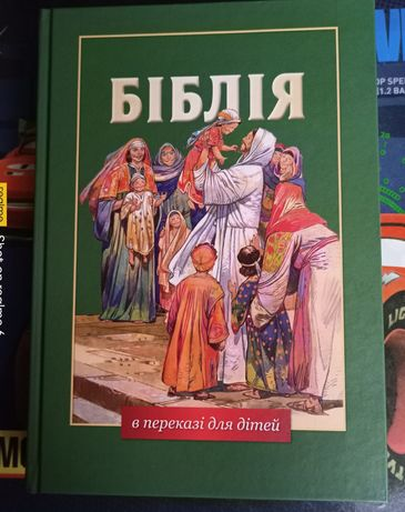 Біблія дитяча в малюнках/Библия детская