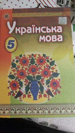Продам учебник с украинского языка