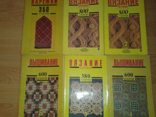 журналы для вязания на спицах и крючком