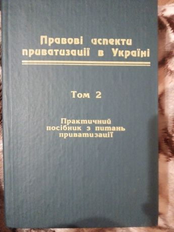 Правові аспекти приватизації в Україні Том 2