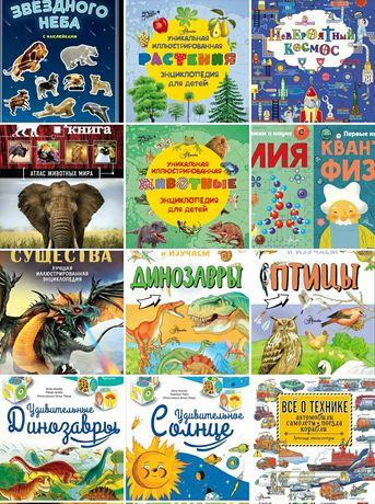 Энциклопедии про динозавров, космос, атласы
