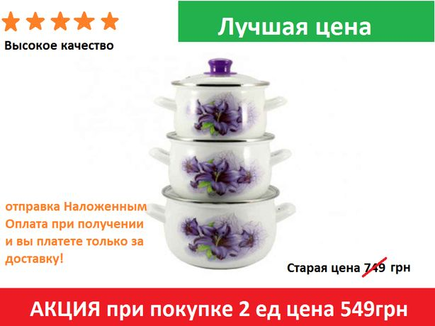 Кастрюли посуда набор 3х эмалированыII Супер качество