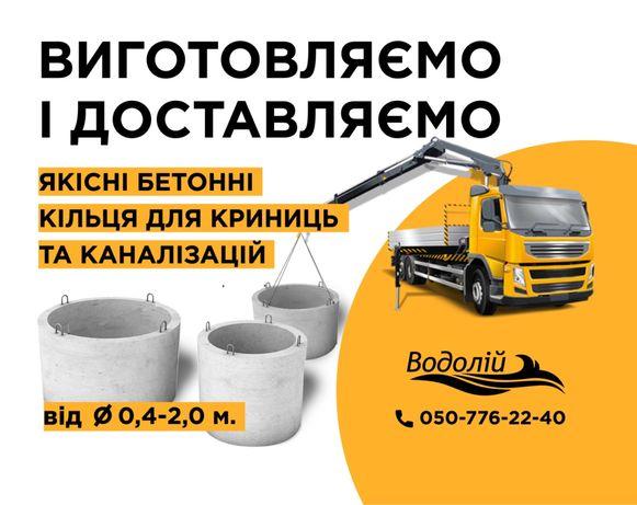Бетонні кільця для Криниць і Каналізацій, бетонные кольца, Чернівці