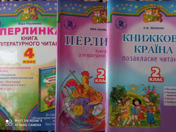 "Учебники ""Перлинка""Науменко и Йолкина ""Книжкова країна"",2,4 класс"