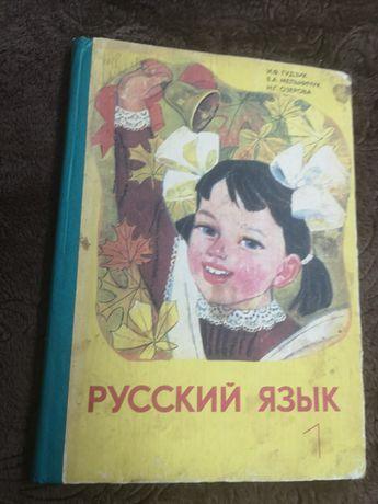 Русский язык для 1 класса, Гудзик, 1982. Советские учебники. СССР