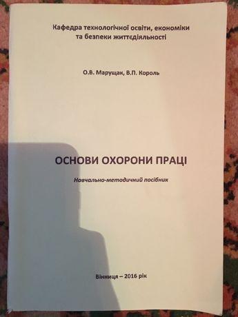 Основи охорони праці Король В.П. Марущак О.В