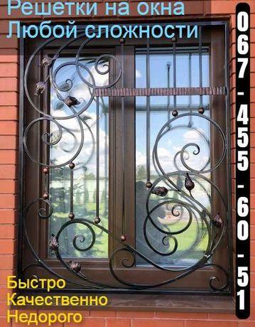 Решетки на окна,Навесы,Козырьки. Садовые решетки. Виноградники