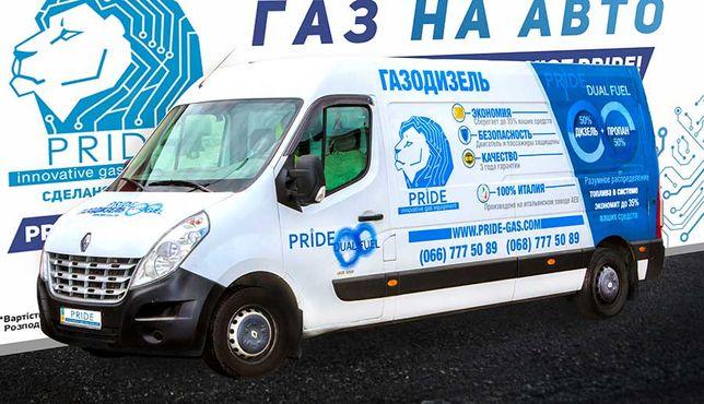 Установка Гбо газ на автомобиль саксаганский р-н