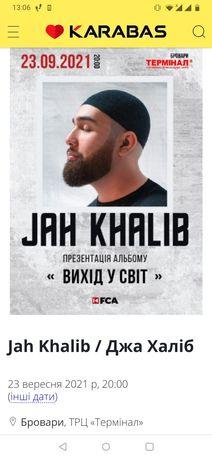 Билеты на концерт JAH KHALIB  в Броварах. 2 билета