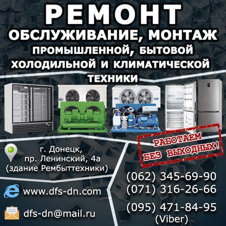 Ремонт холодильников, холодильного и климатического оборудования