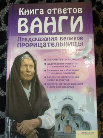 Книга ответов Ванги