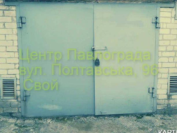 Продам гараж в центре Павлограда на ул. Полтавська, 96