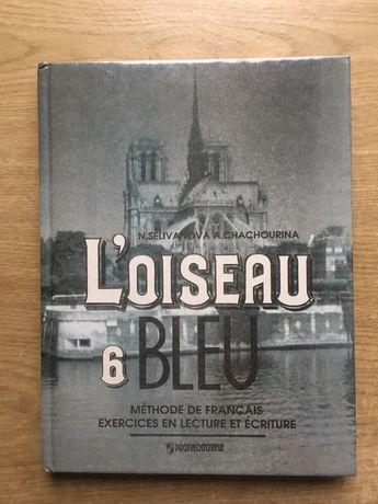 Підручник французька мова Синяя Птица 6 класс