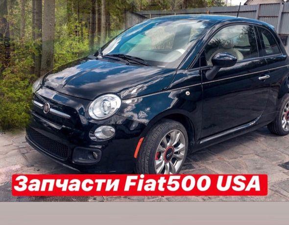 Разборка FIAT 500 USA, фиат 500 Америка,  на ул М Черемшины Киев
