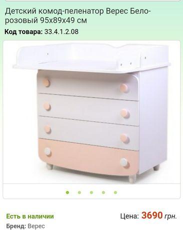 Комод-пеленатор Верес