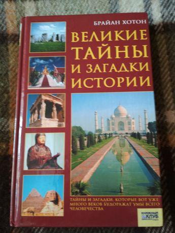 Книга Великие тайны и загадки истории