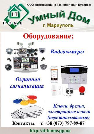 Умный дом, видеокамеры, охранные сигнализации, ключи для домофонов.