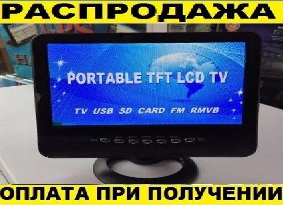 """Автомобильный телевизор TV с тюнером авто ТВ+USB+Radio 9.5"""" дюймов."""