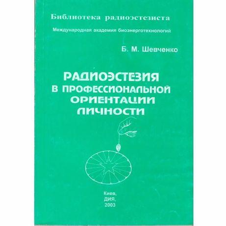 Книга Радиоэстезия (биолокация) в профессиональной ориентации личности