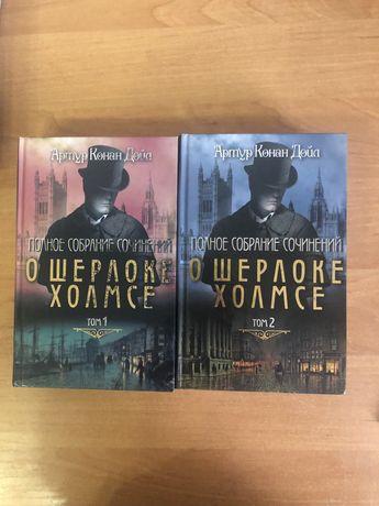 Книги Полное собрание сочинений о шерлоке холмсе 1,2 том